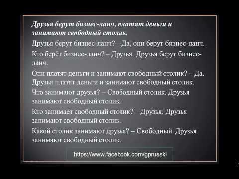 Urok 5 - Говорим по-русски Обед в кафе Govorim po-russki Obed v kafe