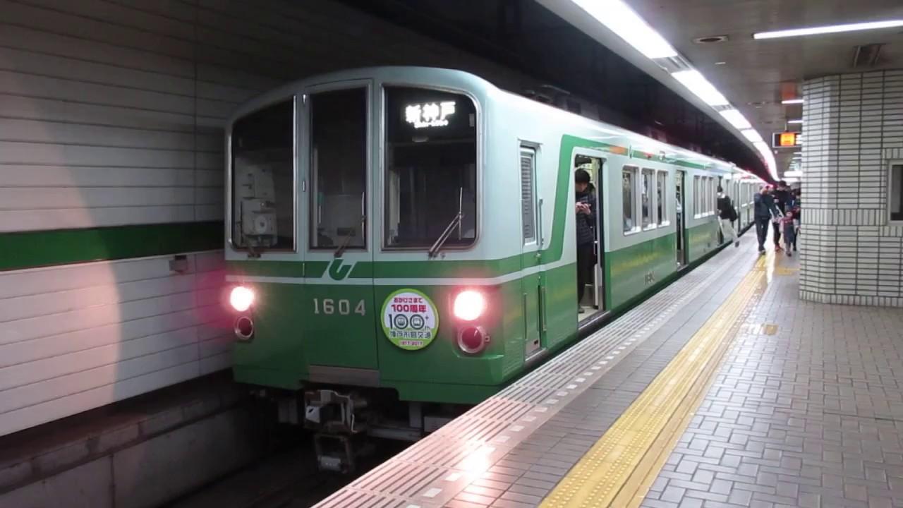 神戸 市営 地下鉄 神戸市:時刻表・駅構内ご案内図・バリアフリーご案内図