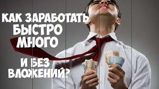 Как быстро заработать 100 000 рублей?