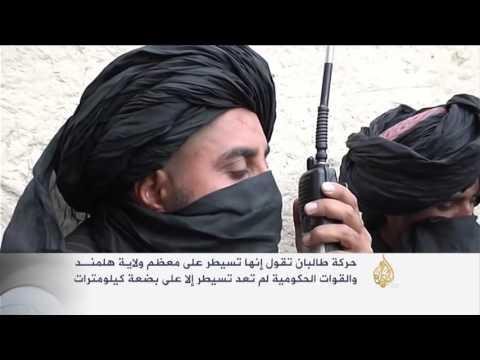 طالبان تسيطر على معظم ولاية هلمند