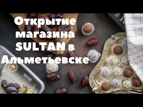 Открытие магазина SULTAN в Альметьвске