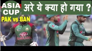 Asia Cup-2018 | Pakistan vs Bangladesh Match Highlights, LIVE Cricket Score #DBLIVE