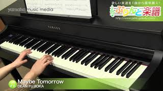 Maybe Tomorrow / DEAN FUJIOKA : ピアノ(ソロ) / 中級