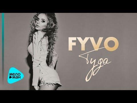 FYVO - Туда Lyric