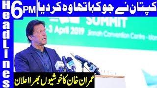 Good News from PM Imran Khan | Headlines 6 PM | 17 October 2019 | Dunya News