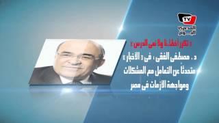 قالوا عن: تطبيق حد السرقة..ومواجهة الأزمات في مصر