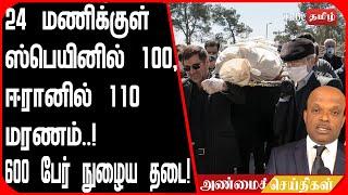 24 மணிக்குள் ஸ்பெயினில் 100, ஈரானில் 110 மரணம்..! 600 பேர் நுழைய தடை !