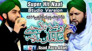 New Naat - Studio Version - Muddat Say Mery Dil Mein Hai Arman e Madina - Faraz & Asad Attari