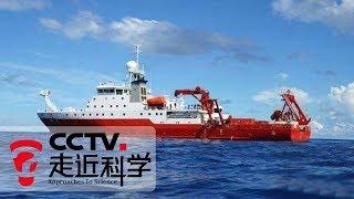"""《走近科学》 科技的力量 第二集 地球——""""科学""""号海洋科考船出海 20190107   CCTV走近科学官方频道"""