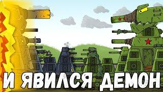 Встреча Демонического КВ-44 и Советского КВ-44 - Мультики про танки