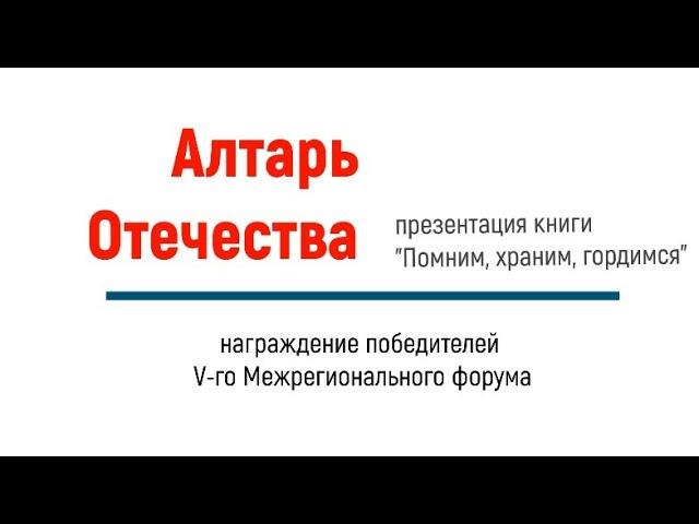 """Видеорепортаж мероприятия """"Алтарь Отечества"""""""