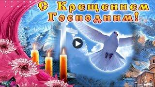 Крещение Господне Праздник Красивые поздравления с крещением Музыкальная Видео открытка