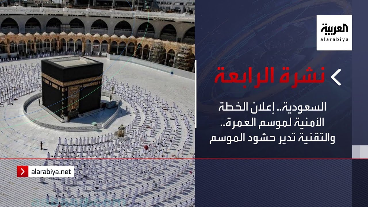 نشرة الرابعة كاملة | السعودية.. إعلان الخطة الأمنية لموسم العمرة.. والتقنية تدير حشود الموسم  - نشر قبل 2 ساعة
