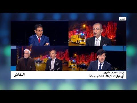 فرنسا - خطاب ماكرون: أي عبارات لإيقاف الاحتجاجات؟  - نشر قبل 38 دقيقة
