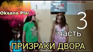 Призраки Двора 3 серия