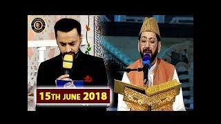 Tilawat e Quran – Shan e Iftar – 15th June 2018