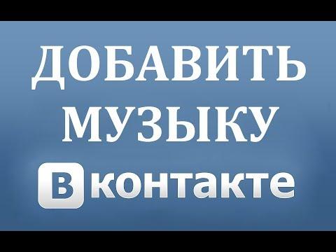 Как добавить музыку (аудио, песню) в ВК (Вконтакте)