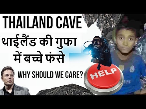 Thailand Cave Rescue - दुनिया का सबसे बड़ा रेस्क्यू - What happened and how Elon Musk got involved?