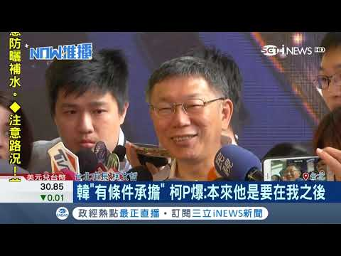 韓國瑜撐不住了被逼提早宣布?柯文哲:本來他是要在我之後|【台灣要聞。先知道】20190423|三立iNEWS