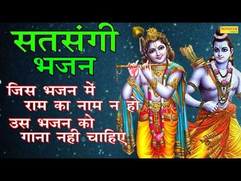 सुपर हिट भजन : जिस भजन में राम का नाम न हो उस भजन को गाना नहीं चाइए   Rakesh Kala, Shiv Nigam