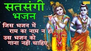 सुपर हिट भजन : जिस भजन में राम का नाम न हो उस भजन को गाना नहीं चाइए | Rakesh Kala, Shiv Nigam