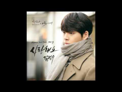 [MR-Removed] Kim Bum Soo (김범수) - 사랑해요 (I Love You)