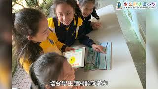 Publication Date: 2021-09-28   Video Title: 聖公會基樂小學學校簡介(課程篇)(中文版)