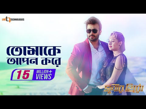 Tomake Apon Kore | Shakib Khan | Shabnom Bubly | Ashiqur Rahman | Bengali Movie Super Hero 2018