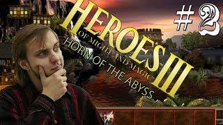 JESTEM ŚLEPY | HEROES 3 HOTA HD KAMPANIA #2