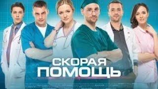 Скорая помощь 2015 - русский трейлер (2015) Сериал фильм драма