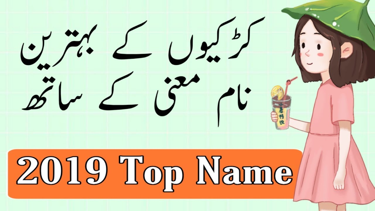 Baby Name Urdu Girl