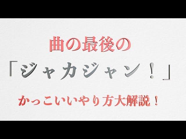 曲の最後の【ジャカジャン!】かっこよくやる方法を完全解説!GAZZLELE