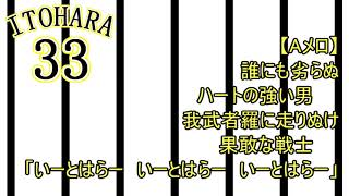 待ちに待っていた2019年の新応援歌が発表されました!! まさかのAメロB...