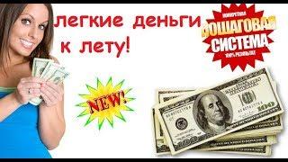 Как заработать на Seosprint от 10 000 тыс  руб  в месяц без вложений