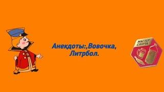 Анекдоты Вовочка Наркоман Литрбол