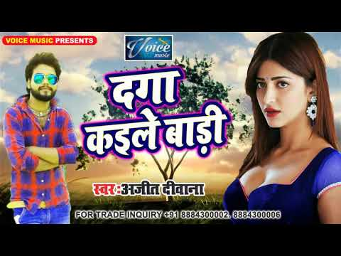 #Bhojpuri Sad Songs #दगा कईले बाड़ी # Daga Kaile Badu #Ajeet Diwana - Sad Songs 2018 Best Songs