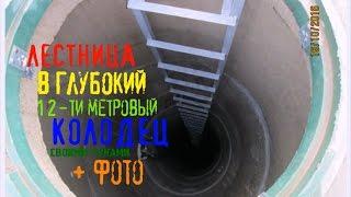Лестница для глубокого колодца своими руками(Лестница для колодца из уголка 25*25 мм. Ступени на расстоянии 300мм. Общая длинна лестницы 11 метров. Крепкая,..., 2016-10-17T19:42:54.000Z)