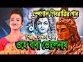 শিবরাত্রির স্পেশাল হিট গান || OHE BABA BHOLANATH || SUSMITA MAJI || UKM OFFICIAL
