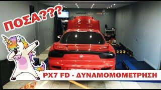 Το RX7-FD πάει δυναμόμετρο!