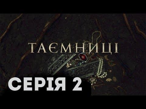 Таємниці (Серія 2)