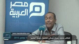 مصر العربية | الكاتب محمد زهران يحكي تفاصيل رواية