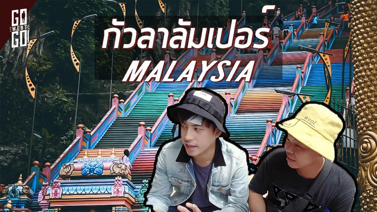 มาเลเซีย ถูก เจริญ ถ่ายรูปสวย | Malaysia EP.1 | Gowentgo