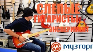 ТЕСТ СЛЕПЫХ ГИТАРИСТОВ НА FENDER!