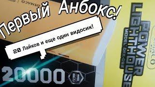 Первый Анбокс!Power Bank на 20000 mAh!От Demaco!