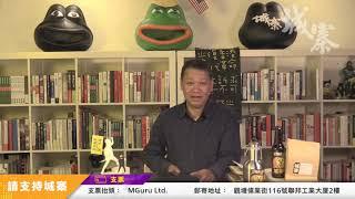 習近平重大挫敗 東亞局勢新變化 - 13/01/20 「三不館」1/2