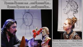 """""""ПУШКИН-ПУШКИН или кинПушкинПушкинПуш"""" - трейлер спектакля"""