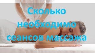 Сколько необходимо сеансов массажа | How many massages