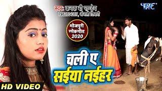 Kanak B Pandey और Anjali Tiwari का सबसे हिट वीडियो सांग 2020 चली ए सईया नईहर | Bhojpuri Song 2020