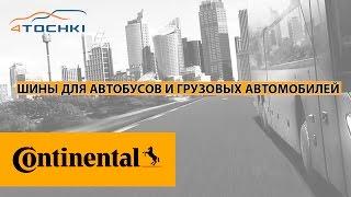 Continental шины для автобусов и грузовых автомобилей на 4 точки. Шины и диски 4точки - Wheels(Continental шины для автобусов и грузовых автомобилей на 4 точки. Шины и диски 4точки - Wheels & Tyres Компания Continental..., 2016-08-01T10:28:18.000Z)