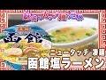 ニュータッチ 凄麺 函館塩ラーメン【魅惑のカップ麺の世界#376】